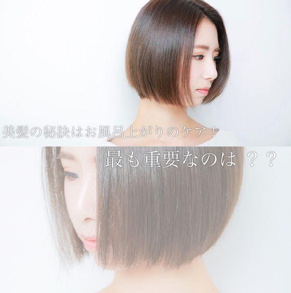 綺麗な髪を維持する簡単なケアと 洗い流さないトリートメントの重要性!