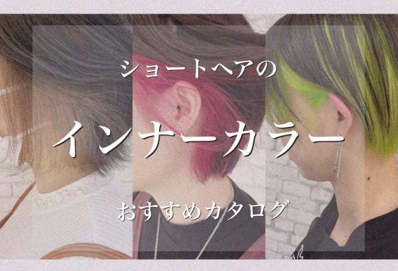 【デザインカラー】ブリーチでつくるショートヘアのインナーカラーおすすめカタログ♪