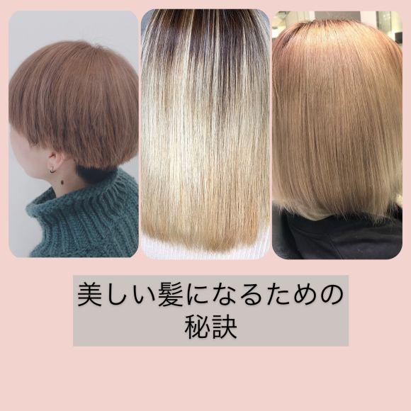 ヘアカラーの色持ち&美しい髪にしてくれるホームケア方法
