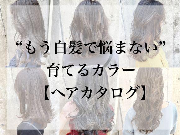 """""""もう白髪で悩まない""""育てるカラー【ヘアカタログ】"""