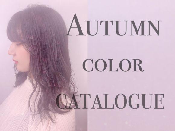 秋にぴったりのカラー!!!!