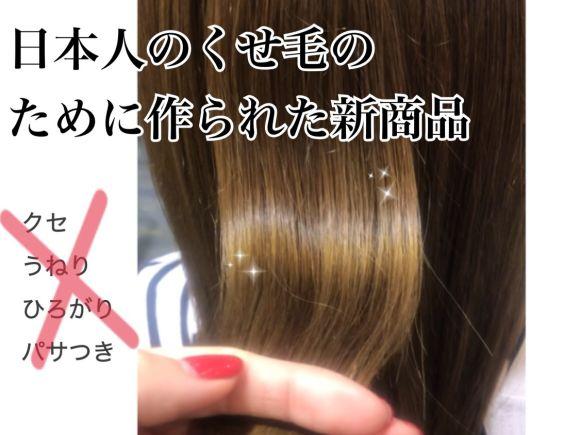 日本人のくせ毛のために作られた新商品