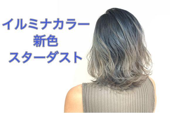 【イルミナ新色】待望の新色!グレー系カラーが更に進化!スターダストを紹介