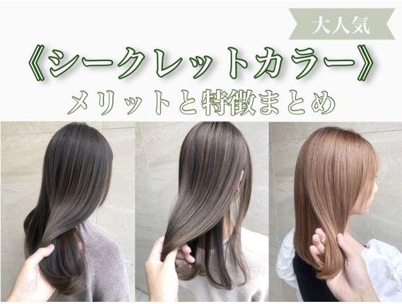 【ブリーチなしで透明感】髪へのダメージが少ないシークレットカラー