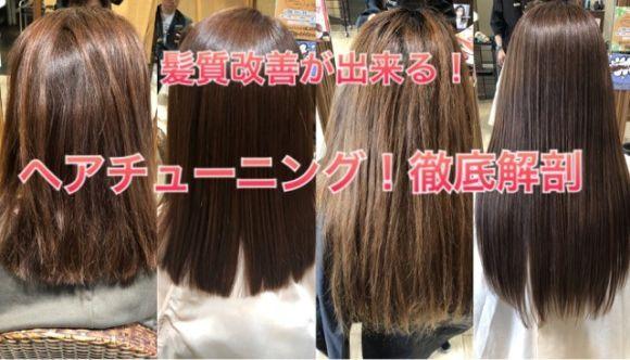 【髪質改善ヘアチューニング】髪の広がりやパサつきを抑えたい方必見!