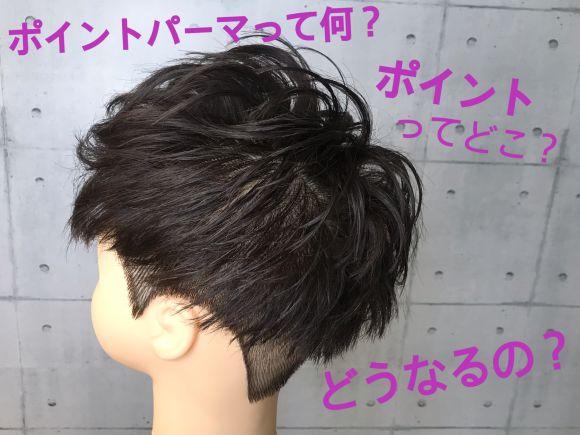 ポイントパーマ【お洒落ヘアが簡単に?!時短にも!!】