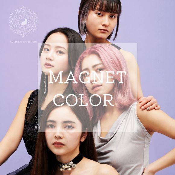 髪質改善できる次世代カラー《マグネットカラー》