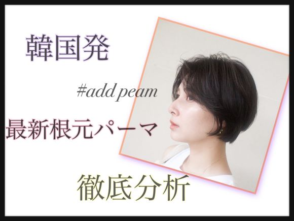 【最先端SNSで今話題‼︎】韓国発!最新根元パーマをやらない理由なんてない♡