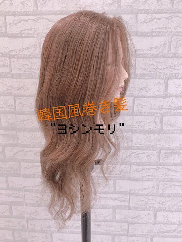 韓国風巻き髪