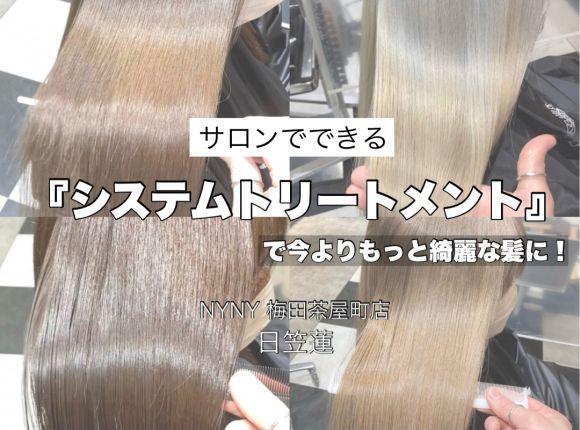 サロンでできる『システムトリートメント』で今よりもっと綺麗な髪に!