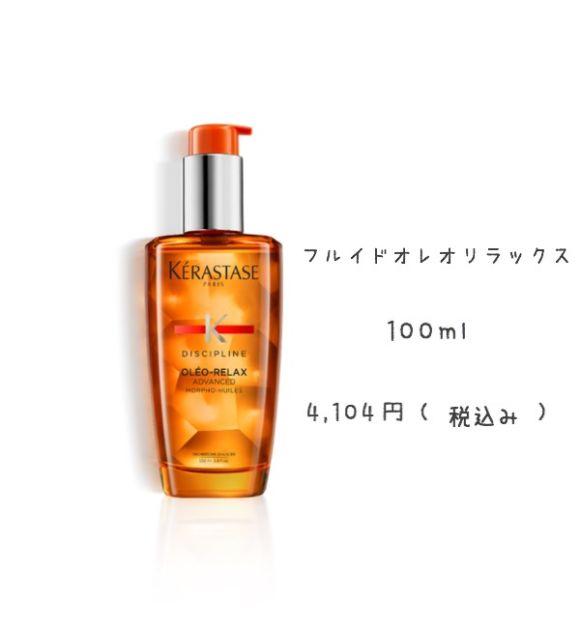 今話題のケラスターゼ【フルイドオレオリラックス】洗い流さないトリートメント!