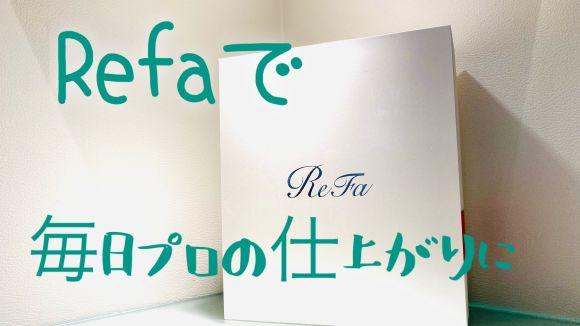 【ダメージが気になる方へ】美顔器で有名なRefa(リファ)のヘアケアドライヤー&アイロンをご紹介!