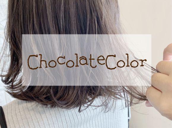 大人な甘さのチョコレートカラー◎おとなでも可愛いカラーにしたいっ