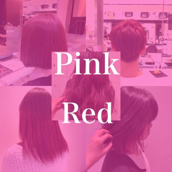 春にピッタリ!pink    red   カラー!!!!!