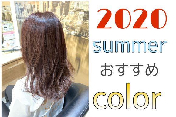 【イルミナカラー最新版】2020年夏におすすめのヘアカラー5選!!
