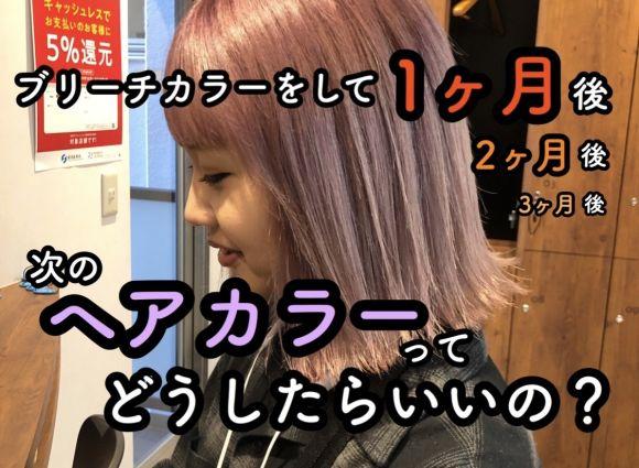 【おしゃれ女子必見♡】ブリーチカラー後のヘアカラーってどうしたらいいの?