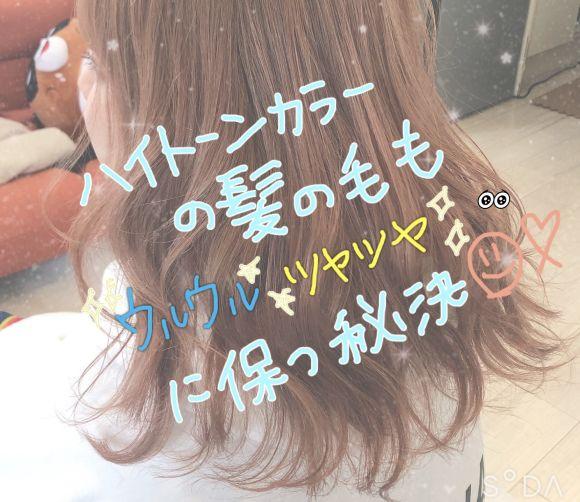 ハイトーンの髪の毛でも艶々を維持しましょう♪