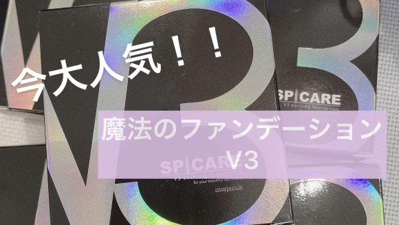 魔法のV3ファンデーション!!