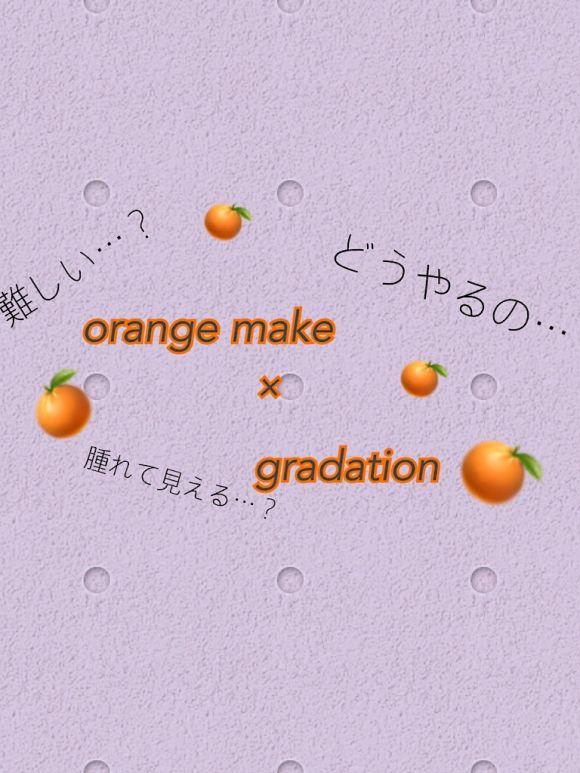 orange make〜gradation〜
