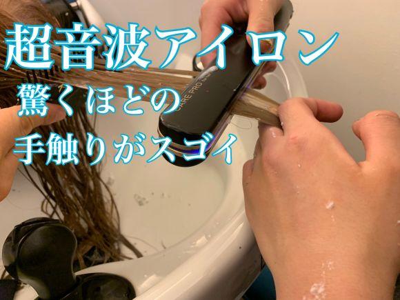 髪の傷みが気になる方必見!超音波トリートメントの手触りが凄すぎる