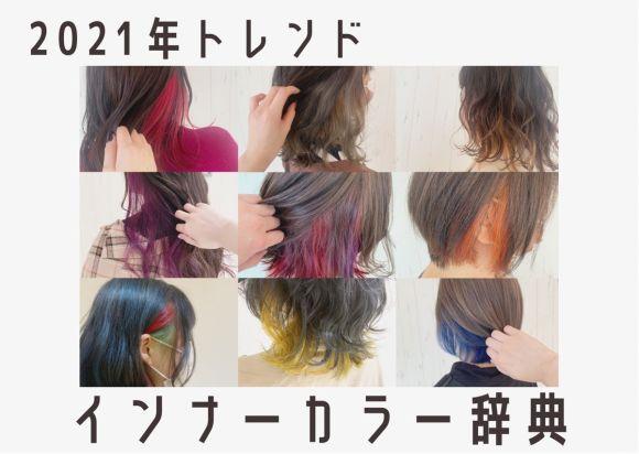 【2021年トレンド】インナーカラー辞典