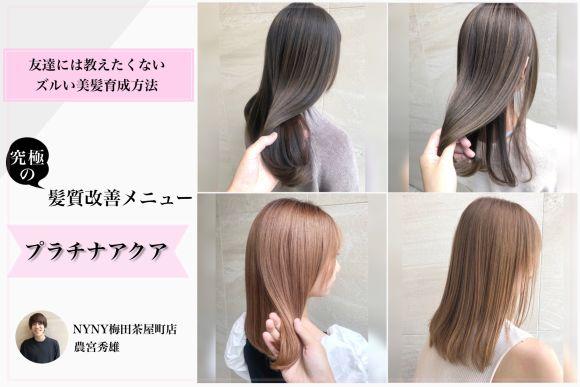 【髪質・ダメージに悩む方必見】艶のある髪の毛に導くおすすめメニュー