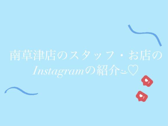 【南草津店のスタッフ・お店のインスタのご紹介】