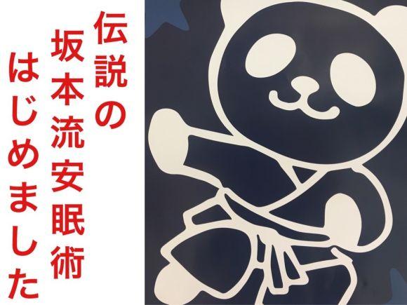 NYNYオリジナル☆伝説の坂本流安眠術☆がめちゃ気持ちいい理由