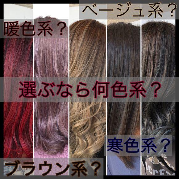 カラーの色にお悩みの方色別の見え方!