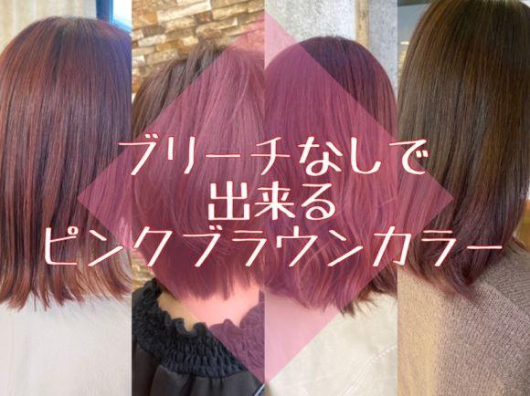 """""""大人かわいい""""ピンクラブラウンカラーで上品な艶と髪色を手に入れよう!"""