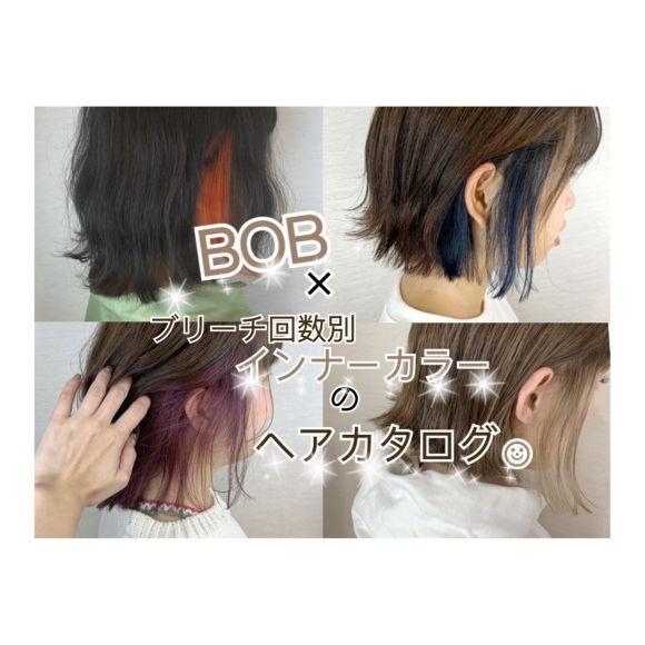 BOB×ブリーチ回数別インナーカラー のヘアカタログ☺︎