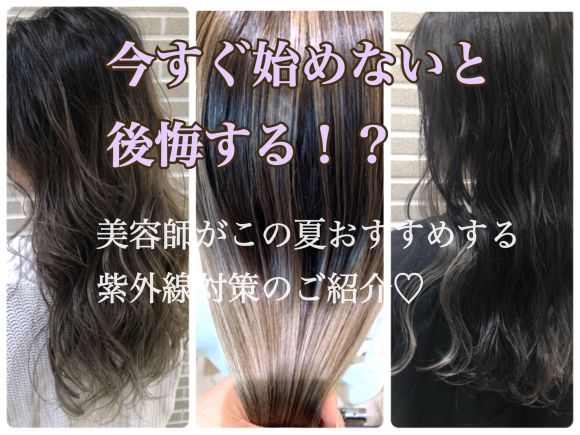 UVケア今すぐ始めないと後悔する!?美容師がこの夏おすすめする紫外線対策のご紹介!