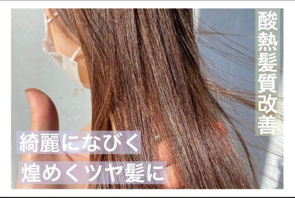今流行りの髪質改善!どんな髪も綺麗なツヤ髪に♪答えは酸熱トリートメント