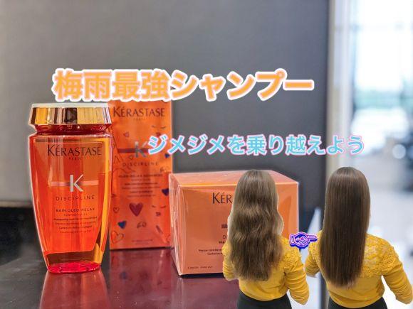 日本人必見!!くせ毛美容師が惚れ込んだ!!くせを抑えるシャンプー☆