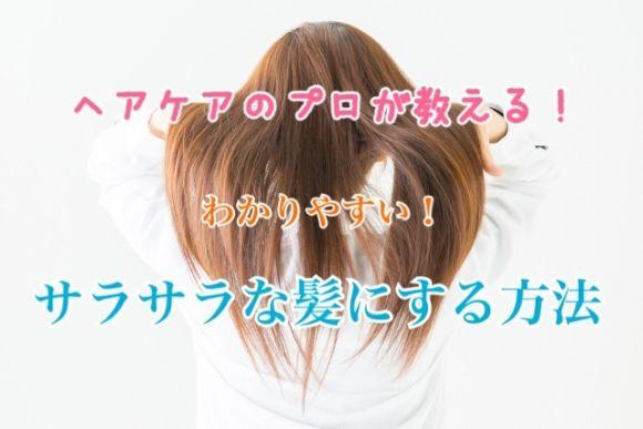 【絡まる、引っかかる髪にサヨナラ】ヘアケアのプロが指通りの良い髪にする方法教えます。