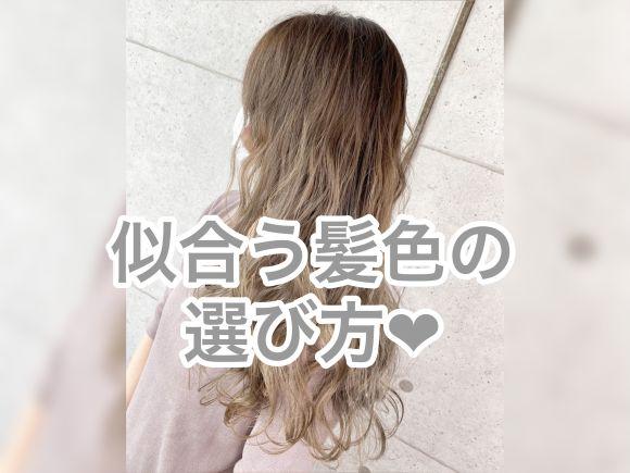 似合う髪色の選び方(パーソナルカラー)