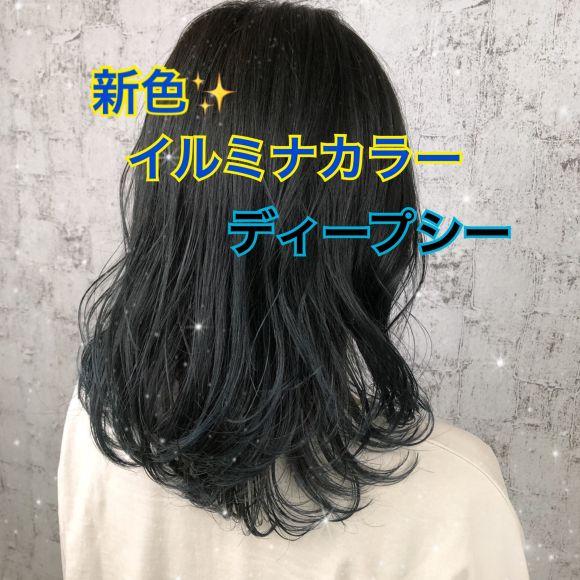 ☆イルミナカラー新色☆ディープシー☆9月登場!