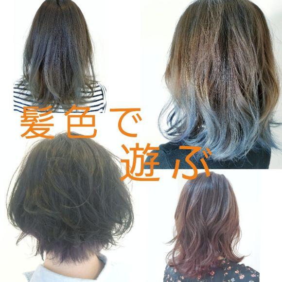 デザインカラーで自分だけの髪色を!!