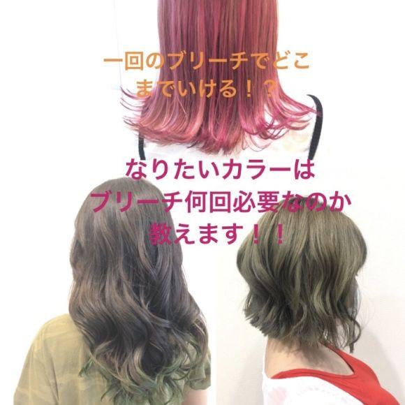 一回のブリーチでどんなカラーができるの!?なりたい髪色に