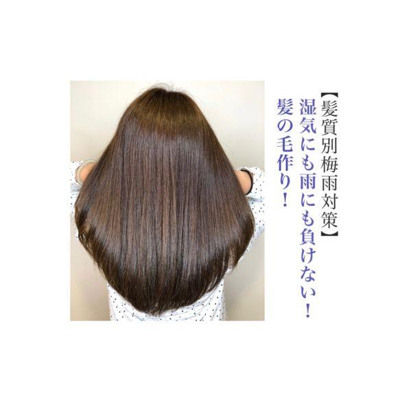 【髪質別梅雨対策】湿気にも雨にも負けない!髪の毛作り!