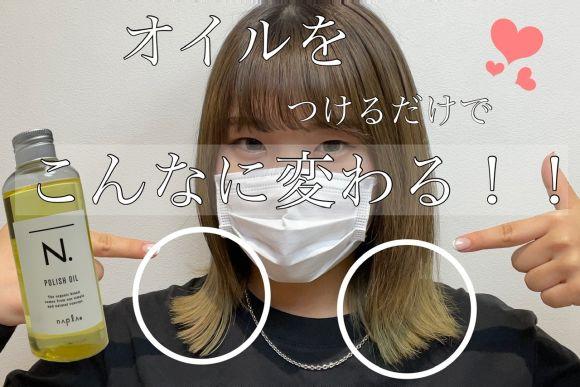 梅雨や夏の時期にオススメ!【N.ポリッシュオイル】が優秀!!