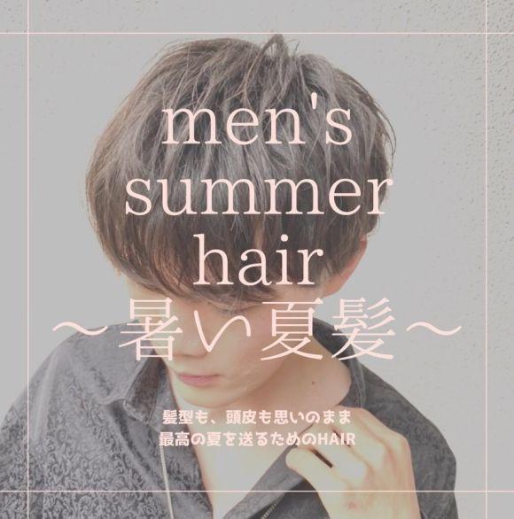 メンズの夏髪!