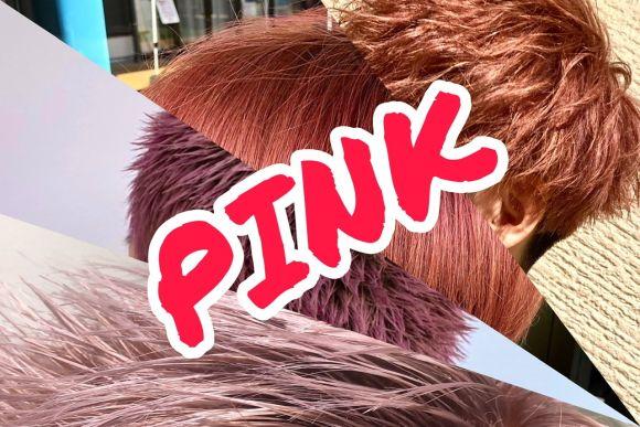 【色落ちが綺麗すぎる!】イルミナカラーで作る無敵ピンクのバリエーション!