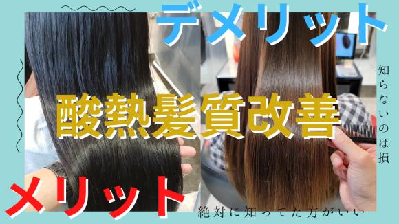 【酸熱髪質改善】メリット&デメリット