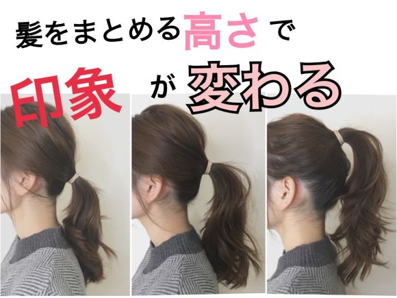 髪をまとめる位置で変わる!人に与える印象とは