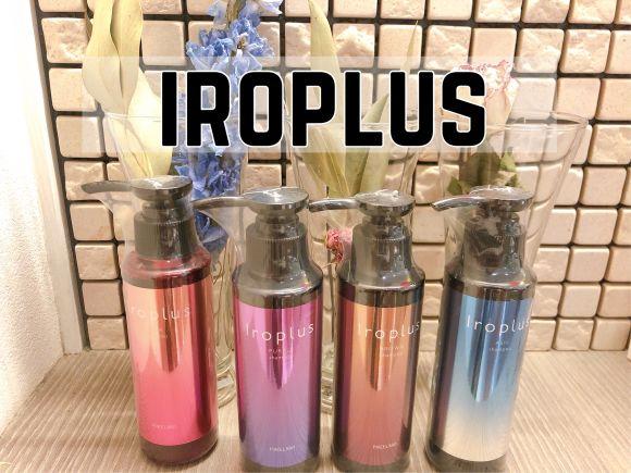 【カラーシャンプー】の【iroplus】ここがすごい!
