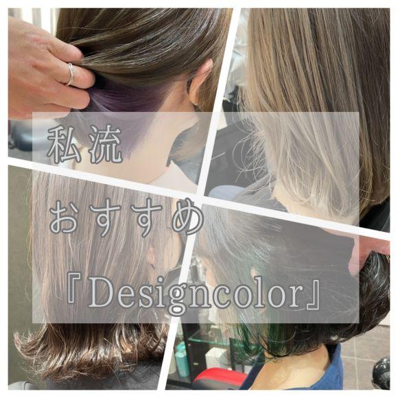 私流、ぜひ紹介したい!!『Design color』