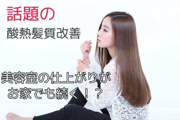 【美髪】シャンプーのCMのような艶が本当に手に入る!酸熱髪質改善