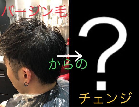 【思い切って髪色を変えたい方へ】大変身!黒髪からオシャレ色への道!