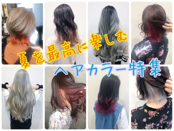 【特殊カラー好き必見!】夏を楽しむヘアカラー8選★